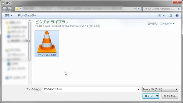 GoProブログ・FY-G4ファームウェアアップデートファイルを選択