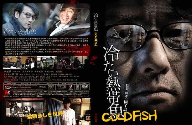 熱帯魚 映画