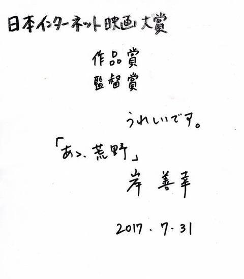 2017監督賞岸善幸監督