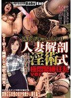 熟肉ドキュメンタリー 人妻解剖淫術式 極悶緊縛狂乱ver. 上野菜穂