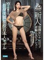 NYで活躍中の長身美脚現役日本人モデル 金澤セレナ 逆輸入AVデビュー