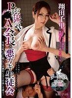 お色気P○A会長と悪ガキ生徒会 翔田千里