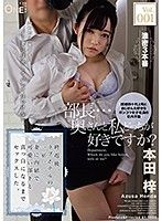終電後、ラブホテルの一室。妻に内緒で可愛い部下と真っ白になるまでセックスした。Vol.001 本田梓