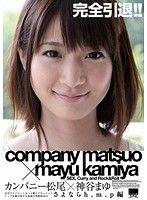 カンパニー松尾×神谷まゆ さよならh.m.p編