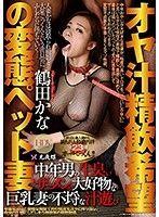 オヤ汁精飲希望の変態ペット妻 鶴田かな