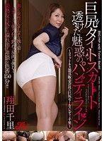 巨尻タイトスカート 透けた魅惑のパンティライン 翔田千里