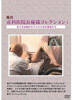 流出 産科医院長秘蔵コレクション 1
