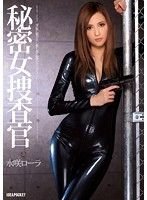 秘密女捜査官 水咲ローラ