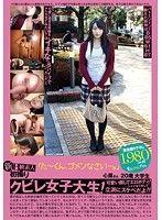 新B級素人初撮り 089 「た〜くん、ゴメンなさい…。」 心菜さん 20歳 大学生