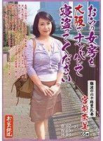 おらの女房を大阪でナンパして寝盗ってください 難波の六十路豊乳妻 宮前奈美65歳
