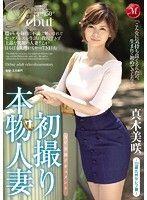 初撮り本物人妻 AV出演ドキュメント〜32歳九州セレブ妻〜 真木美咲