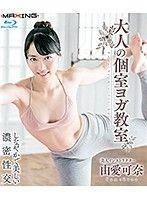大人の個室ヨガ教室 由愛可奈 in HD(ブルーレイディスク)