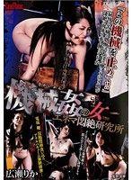 機械姦の女 エネマ悶絶研究所 広瀬リカ
