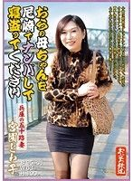 おらの母ちゃんを尼崎でナンパして寝盗ってください 兵庫の五十路妻 宮園とわ子