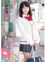 私…ずっと先生に中出しされていました。 松嶋真麻