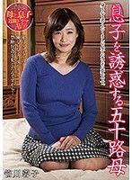 息子を誘惑する五十路母 笹川蓉子