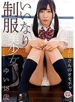 ロリ専科 いいなり 制服美少女 ゆい 富田優衣
