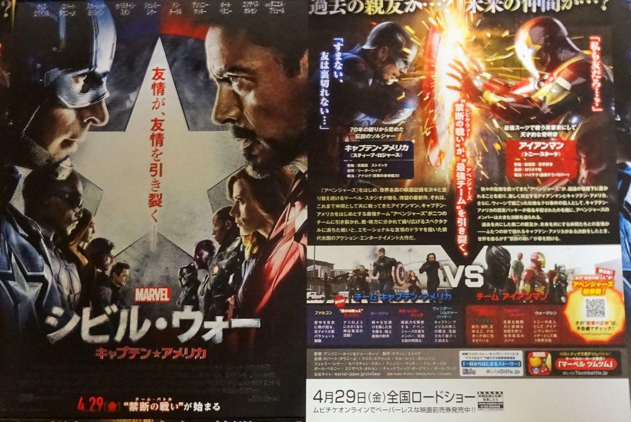 映画鑑賞&グッズ探求記 映画チラシ 劇場パンフレット