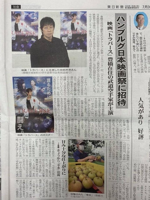 20200730東日新聞