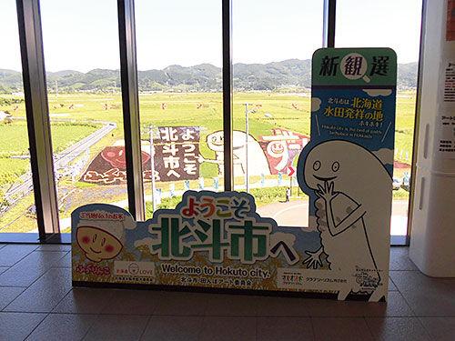 新函館北斗駅裏にあるずーしーほっきーの田んぼアート。