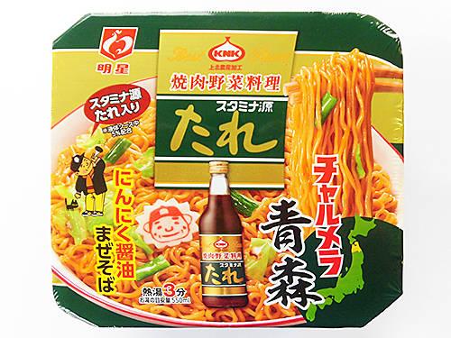 たれ スタミナ レシピ 源 焼肉、唐揚げ、冷や奴!?青森県が誇る「スタミナ源たれ」が最高にうまい!