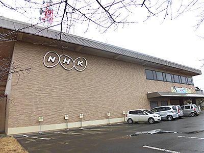 NHK函館放送局食堂 : あなたは『...