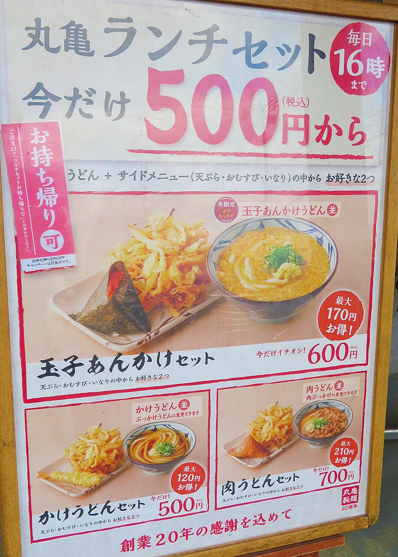 ランチ 丸亀 製 麺