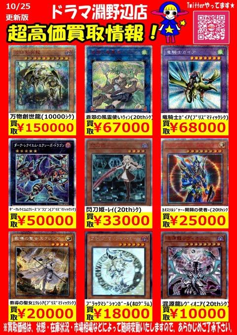 【画像】遊戯王カード、ヤバいくらい値段が上がり続けるwwwwww