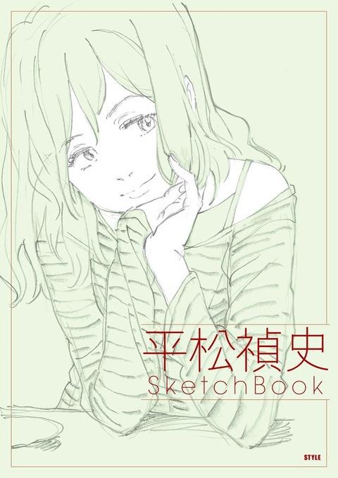 アニメーター・平松禎史さんの画集「平松禎史 SketchBook」予約開始!「ユーリ!!! on ICE」「エヴァンゲリオン」などのイラストのために描かれたラフを掲載