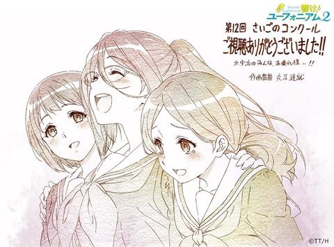《響け!ユーフォニアム2》第12話作画監督イラストの3年組の表情がガチで最高すぎる!!!