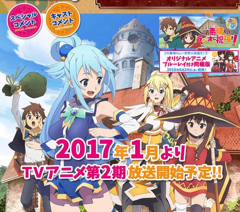 《この素晴らしい世界に祝福を!》TVアニメ第2期2017年1月より放送開始予定&ラジオ配信開始決定!7月3日には一挙放送もあるぞ