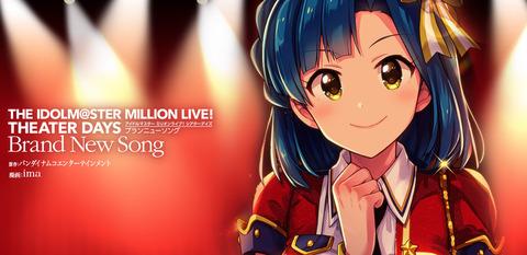 漫画「ミリシタ Brand New Song」第4巻特装版予約開始!CDが付属