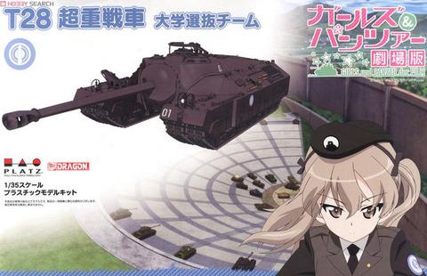 《ガルパン》の影響で「T28戦車」が好きになる人www