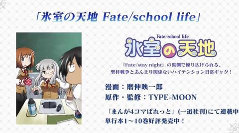 漫画「氷室の天地 Fate/school life」第11巻予約開始!2018年1月22日発売!!!