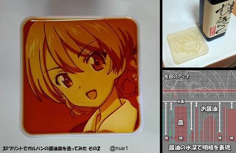 《ガルパン》ダージリン様の顔が浮かぶ3Dプリンターで作った「痛醤油皿」がこちら