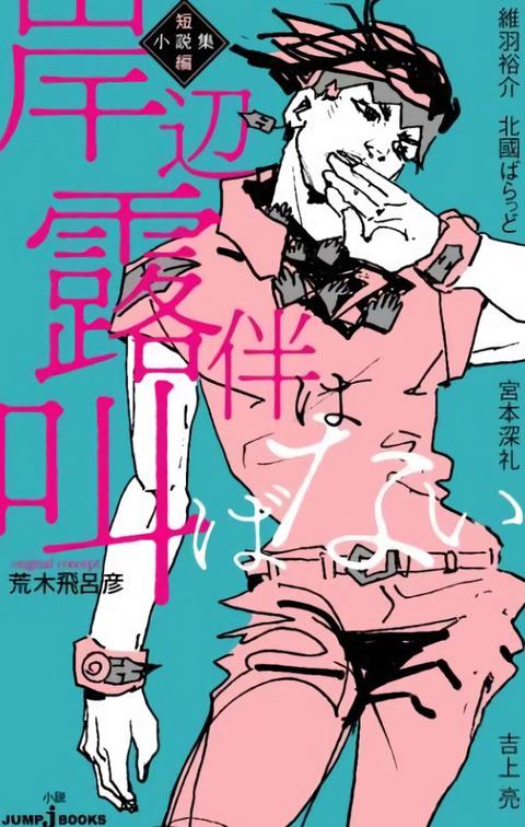 短編小説集「岸辺露伴は叫ばない」予約開始!6月19日発売!!!