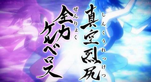 《競女!!!!!!!!》5話感想・画像 真空烈尻と全力ケルベロスの熱き尻バトル!!!