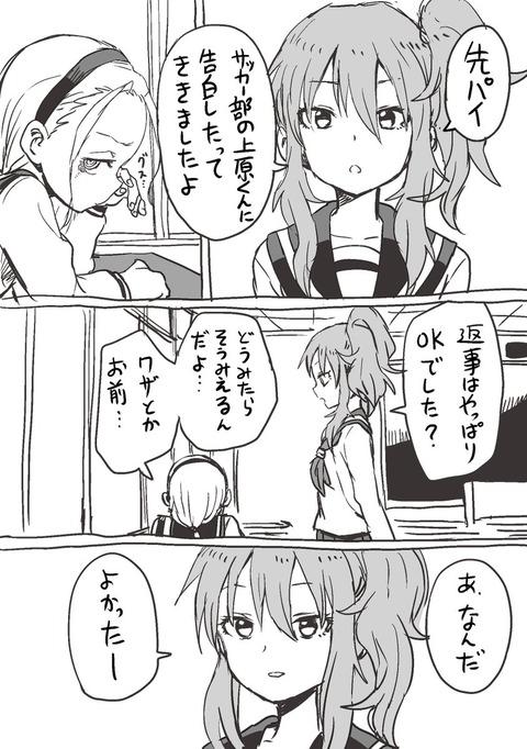 《高木さん》作者が描いた「らくがき漫画」が中々面白い!!!