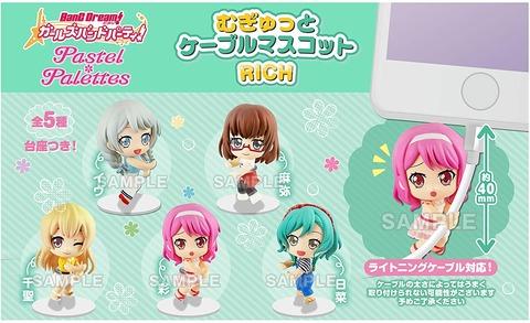 「バンドリ! むぎゅっとケーブルマスコット RICH Pastel*Palettes BOX」予約開始!6月30日発売!!!