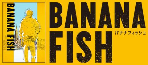 「BANANA FISH 復刻版BOX」Vol.1~2予約開始!ここでしか手に入らないオリジナル