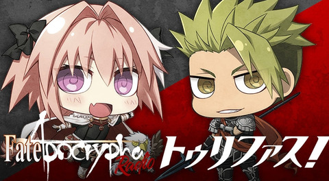 「Fate/Apocrypha」ラジオCD第2巻予約開始!録り下ろしには置鮎龍太郎さん、檜山修之さんがゲスト出演