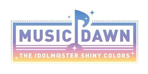 《シャニマス》ライブBD「MUSIC DAWN」予約開始!ライブ音源CD、フォトブックも同梱