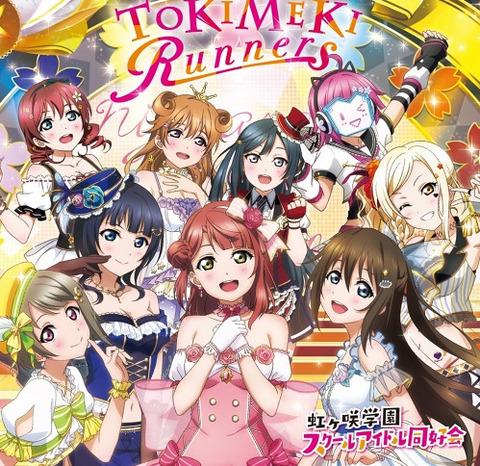 《ラブライブ!》虹ヶ咲学園のデビューアルバム「TOKIMEKI Runners」予約開始!11月21日発売!!!