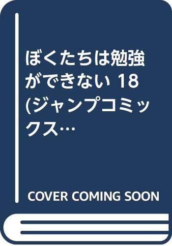 漫画「ぼくたちは勉強ができない」最新18巻予約開始!8月4日発売!!!