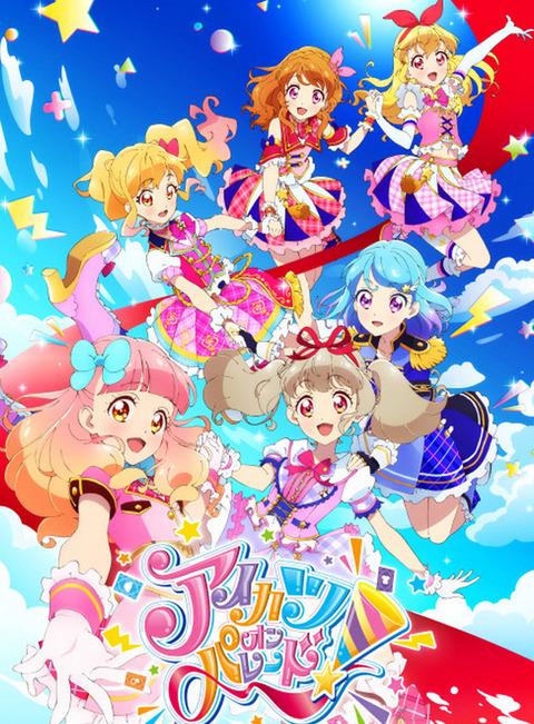 アニメ 「アイカツオンパレード!」BD BOX第2巻までの予約開始!特典にスペシャルブックレットが同梱
