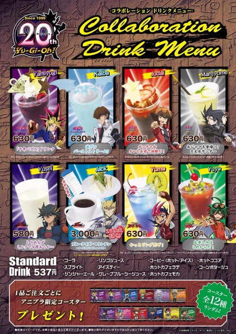 《遊戯王カフェ》がマジで「ブルーアイズマウンテン3000円」を発売!5D's好きには嬉しすぎる