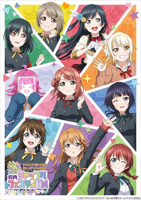 「ラブライブ!虹ヶ咲学園 校内シャッフルフェスティバル」BD予約開始!BD5枚+CD1枚で収録