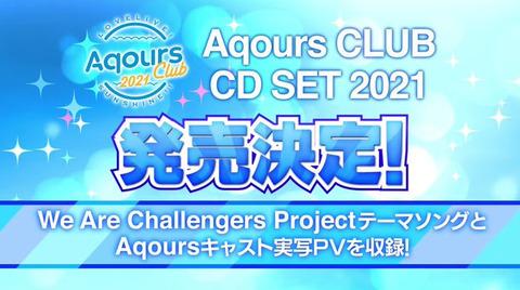 「ラブライブ!Aqours CLUB CD SET 2021」予約開始!豪華特典満載