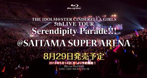 「アイドルマスターシンデレラガールズ」5thライブBD・さいたまスーパーアリーナ公演分予約開始!8月29日発売