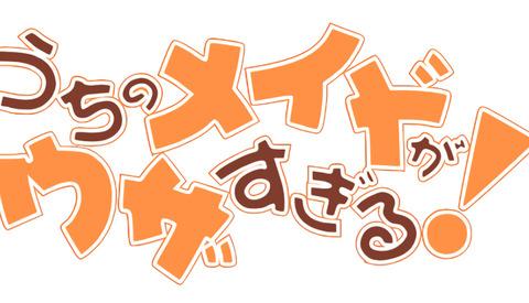 漫画「うちのメイドがウザすぎる!」最新8巻予約開始!7月12日発売!!!